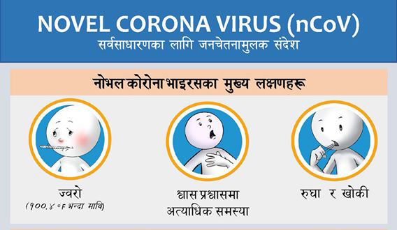 Nepalese governement information on the Corona virus